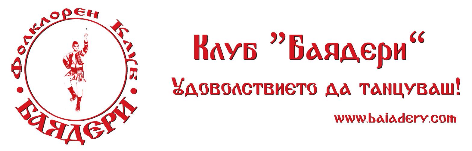 Baiadery.com Лого